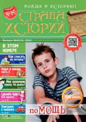 Страна Историй №14 07/2013