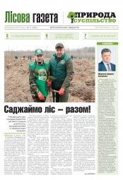 Лісовий і мисливський журнал №11 03/2019