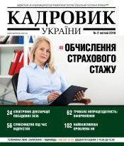 Кадровик України №2 02/2018