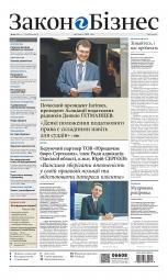 Закон і Бізнес (українською мовою) №14 04/2018