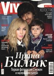 Viva! Украина №8 05/2018