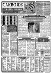 Саквояж: історії з життя №49 12/2014