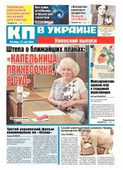 Комсомольская правда №165 09/2017