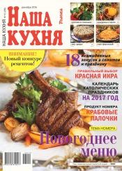 Наша кухня №12 12/2016