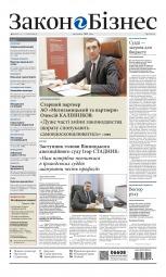 Закон і Бізнес (українською мовою) №1 01/2020