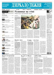 Дзеркало тижня. Україна №4 02/2018