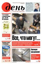 День. На русском языке №6 01/2018