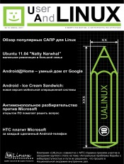 UserAndLINUX №10 06/2011