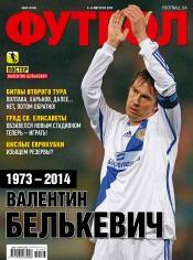 Футбол №63 08/2014