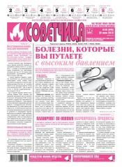 Советчица.Интересная газета полезных советов №26 07/2018