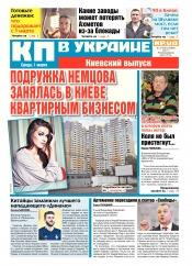 Комсомольская правда №37 03/2017
