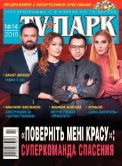 TV-Парк №14 04/2018