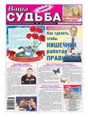 Ваша судьба-спринт №8 02/2012