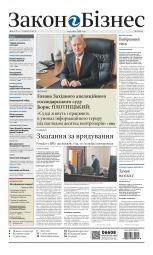 Закон і Бізнес (українською мовою) №7 02/2021