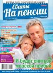 Сваты на пенсии №7 07/2015