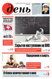 День. На русском языке №134 07/2020
