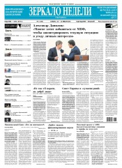 Зеркало недели. Украина №2 01/2018