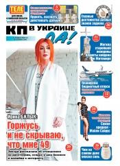 Комсомольская правда (четверг) №51 04/2019