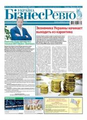 Україна Бізнес Ревю №25-26 07/2020