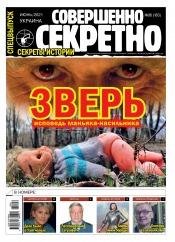 Совершенно секретно – Украина. Спецвыпуск №6 06/2021