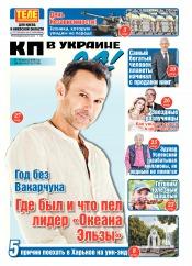 Комсомольская правда (четверг) №119-120 08/2018