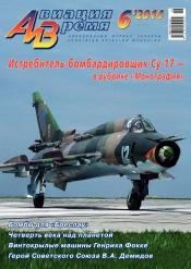 Авиация и Время (без вкладки) №6 12/2014