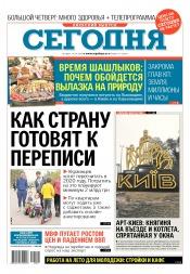 Сегодня. Киевский выпуск №71 04/2018