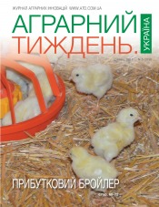 Аграрний тиждень.Україна №5 05/2017