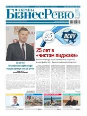 Україна Бізнес Ревю №15-16 04/2017