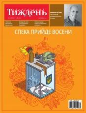 Український Тиждень №23 06/2020