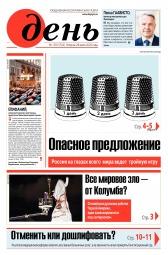 День. На русском языке №139 07/2020