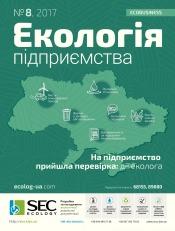 Екологія підприємства №8 08/2017