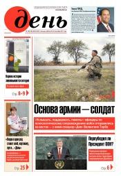 День. На русском языке. (пятница) №168-169 09/2017