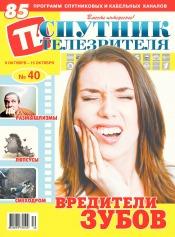Спутник телезрителя №40 10/2017