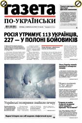 Газета по-українськи №71 09/2019