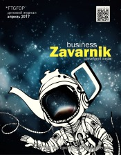 Діловий журнал «BUSINESS ZAVARNIK CONVERGENT MEDIA №4 05/2017