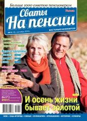 Сваты на пенсии №9 09/2015