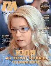 Публичные люди №10 10/2016