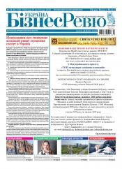 Україна Бізнес Ревю №44-46 11/2020