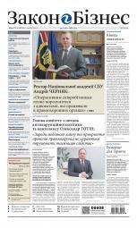 Закон і Бізнес (українською мовою) №13 03/2021