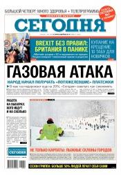 Сегодня. Киевский выпуск №9 01/2019