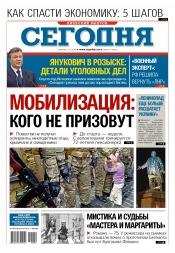 Сегодня. Киевский выпуск №4 01/2015