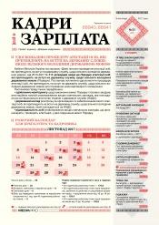 Кадри і зарплата №21 11/2017