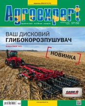 Agroexpert №9 09/2014
