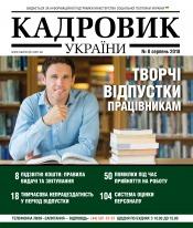 Кадровик України №8 11/2018