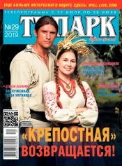 TV-Парк №29 07/2019