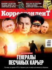 Корреспондент №41 10/2014