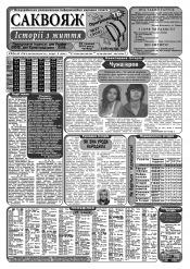 Саквояж: історії з життя №21 05/2014