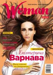 Woman magazine NPP №4(11) 08/2017
