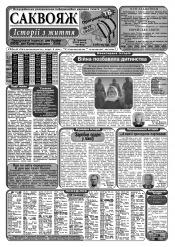 Саквояж: історії з життя №19 05/2014